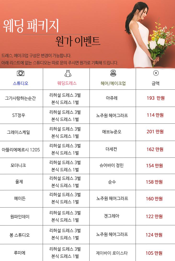 스드메원가이벤트19.3.13 수정.png