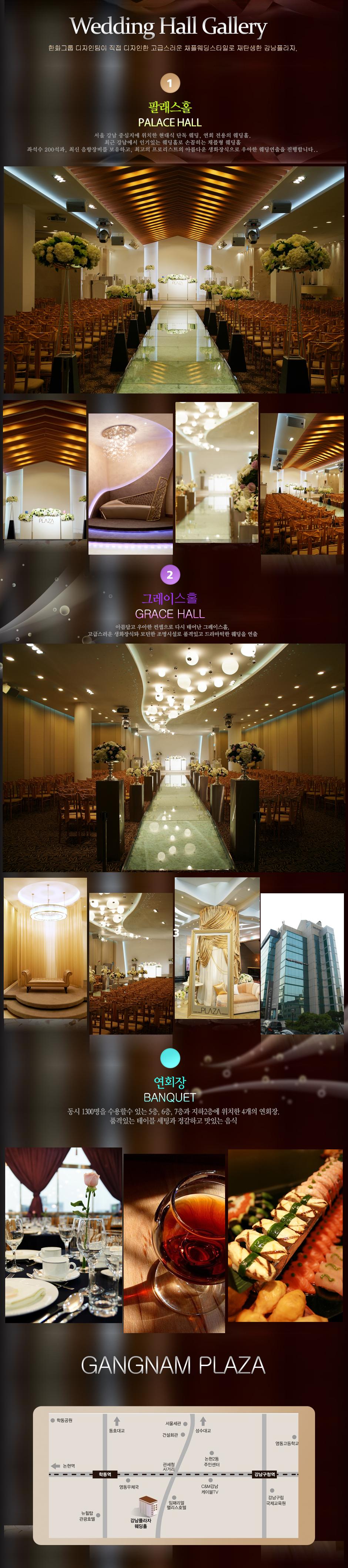강남프라자 무료시식회 웨딩홀소개.png